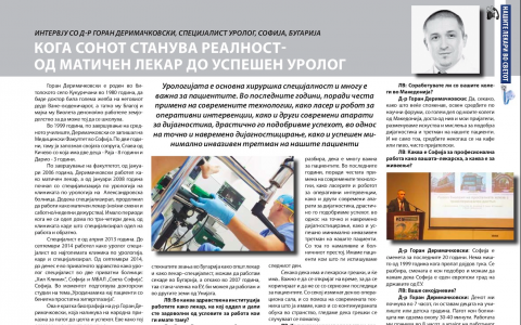 """Интервю за """"Лекарски весник"""" към Мекедонското Лекарско Друштво в рубриката """"Нашите лекари по света"""""""